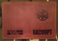 Обкладинка Паспорт Артилерія (руда)