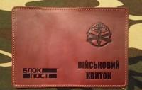 Обкладинка новий знак Артилерія ЗСУ Військовий квиток руда