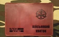 Купить Обкладинка новий знак Артилерія ЗСУ Військовий квиток руда в интернет-магазине Каптерка в Киеве и Украине
