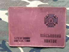 Обкладинка військовий квиток ВМСУ (руда)