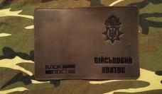 Обкладинка новий знак НГУ Військовий квиток (коричнева)