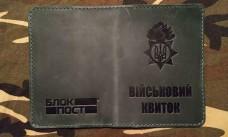 Обкладинка новий знак НГУ Військовий квиток (зелена)