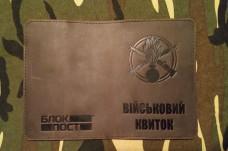 Обкладинка новий знак Піхота ЗСУ Військовий квиток (коричнева)