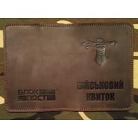 Обкладинка новий знак Танкові Війська Військовий квиток (коричнева)