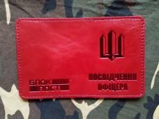 Обкладинка Посвідчення офіцера ТРИЗУБ (червоний, лаковий)