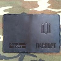 Обкладинка Паспорт ТРИЗУБ (чорний)