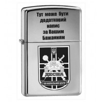 Запальничка 169 Навчальний Центр ДЕСНА