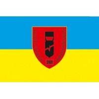 Прапор 201 Навчальний Центр Школа саперів