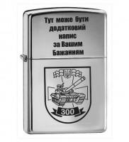 Запальничка 300 навчальний танковий полк