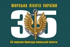 Прапор 35 ОБрМП Морська пiхота України