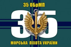 Прапор 35 ОБрМП Морської пiхоти України