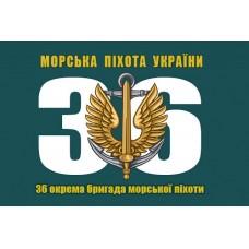 Прапор 36 ОБрМП Морська Пiхота України