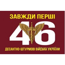 Прапор 46 ОДШБр Завжди перші!