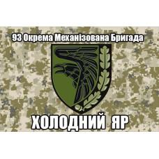 Прапор 93 Окрема Механізована Бригада Холодний Яр (знак олива, піксель)