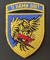Шеврон 24 окремий штурмовий батальйон «Айдар» (синьо жовтий)