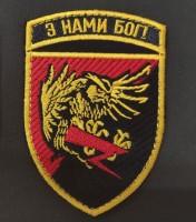 Шеврон 24 окремий штурмовий батальйон «Айдар» (червоно чорний)
