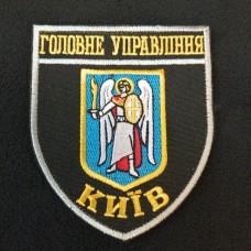 Нарукавний знак Головне Управління Київ