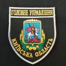 Нарукавний знак Головне Управління Київcька область