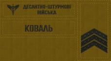 - Комплект нашивки знак ДШВ, погони на замовлення Ваше прізвище,звання Згідно Наказу 238 Койот