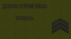 - Комплект нашивки ДШВ, погони на замовлення Ваше прізвище,звання Олива