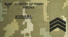 Купить - Комплект нашивки знак ДШВ, погони на замовлення Ваше прізвище, звання Піксель в интернет-магазине Каптерка в Киеве и Украине