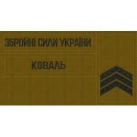 - Комплект нашивки, погони на замовлення Ваше прізвище,ЗСУ звання Згідно Наказу 238 Койот