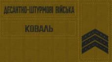 - Комплект нашивки ДШВ, погони на замовлення Ваше прізвище,звання Койот