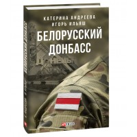 Книга Белорусский Донбасс Катерина АндрєєваІгорь Ільяш