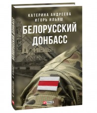 Купить Книга Белорусский Донбасс Катерина АндрєєваІгорь Ільяш в интернет-магазине Каптерка в Киеве и Украине