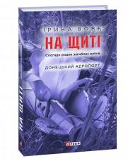 Книга На щиті. Спогади родин загиблих воїнів. Донецький аеропорт Ірина Вовк