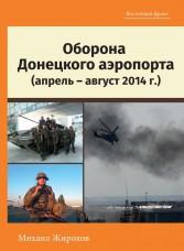 Книга Михайло Жирохов Оборона Донецкого аеропорта Апрель-август 2014г