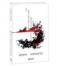 Книга Як вигинається воєнне коло Ярина Чорногуз