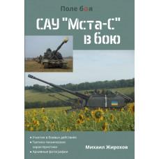 """Книга """"САУ МСТА-С в бою"""" Михаил Жирохов"""