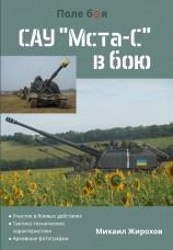 Книга САУ МСТА-С в бою Михаил Жирохов