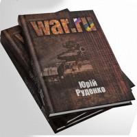 Книга WAR.ru Юрій Руденко (з автографом автора)