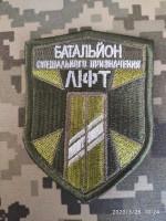 Шеврон Батальйон ЛІФТ