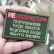 Купить Нашивка Не наближатися! Порушників буде вбито... в интернет-магазине Каптерка в Киеве и Украине