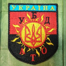Патч Україна УБД АТО