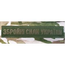 -Нашивка Збройні Сили України олива (нового зразка без обшивки)