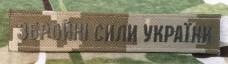 -Нашивка Збройні Сили України (нового зразка без обшивки)