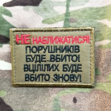 Купить Нашивка Не наближатися! Порушників буде вбито... Койот в интернет-магазине Каптерка в Киеве и Украине