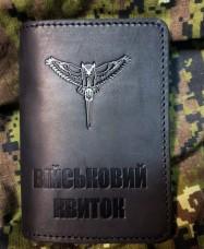 Обкладинка на Військовий квиток Розвідка України Сова з мечем (чорна)