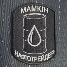 Патч Мамкін нефтетрейдер