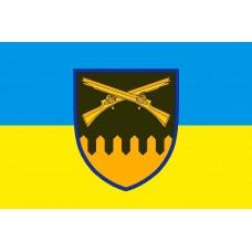 Прапор 92 ОМБр ім. кошового отамана Івана Сірка
