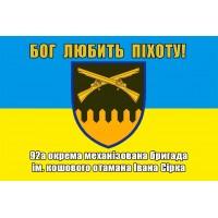 Прапор 92 ОМБр Бог любить Піхоту!