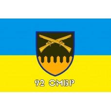Прапор 92 ОМБр
