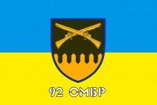 Купить Прапор 92 ОМБр в интернет-магазине Каптерка в Киеве и Украине