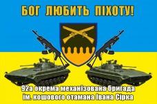 Прапор 92 ОМБр (БМП і АК)