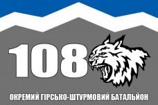 Прапор 108 окремий гірсько-штурмовий батальйон