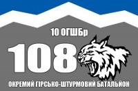 Прапор 108 окремий гірсько-штурмовий батальйон 10 ОГШБр